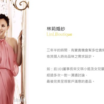 林莉婚紗 LinLiBoutique -